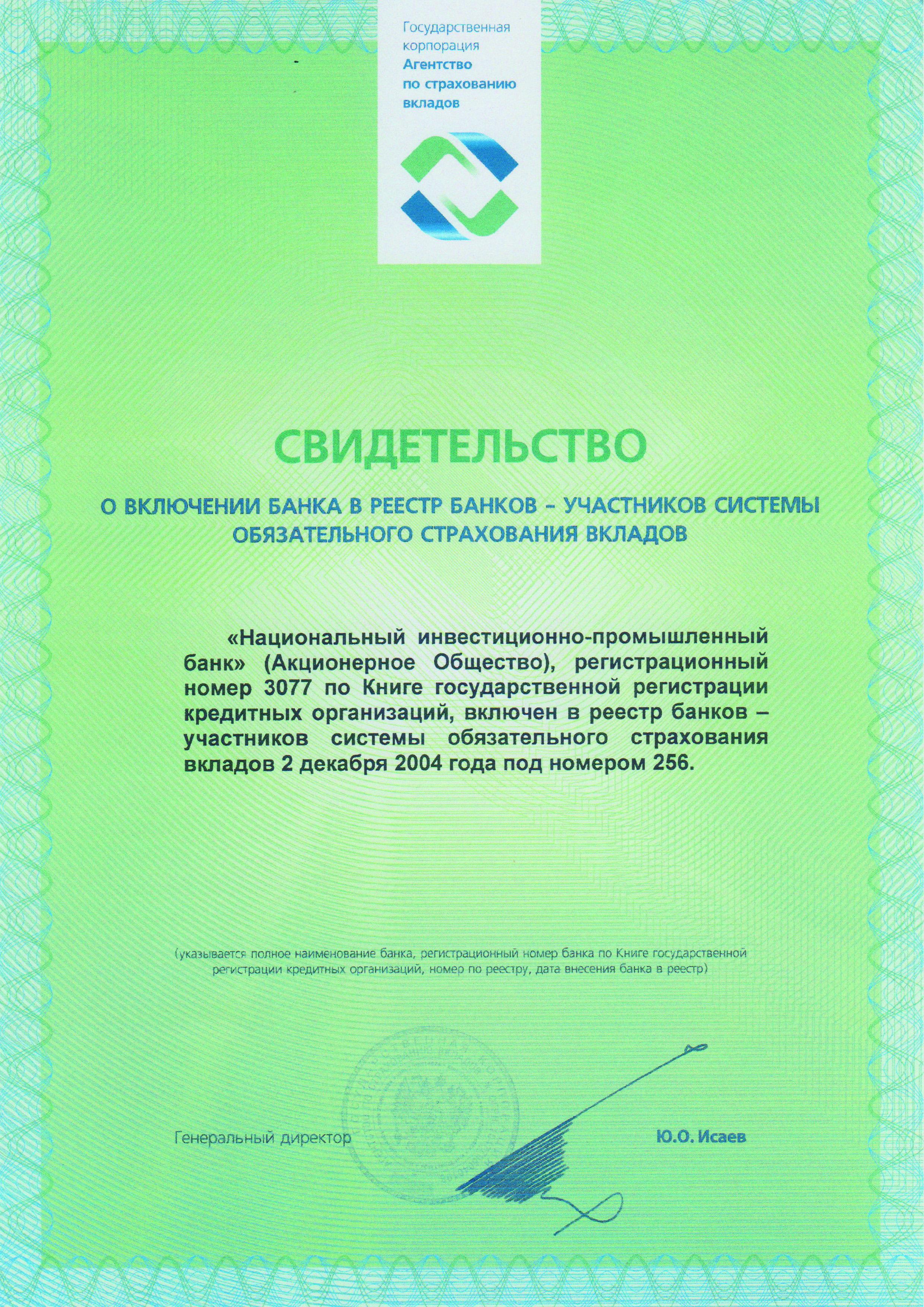 лицензия на выдачу кредитов физическим лицам
